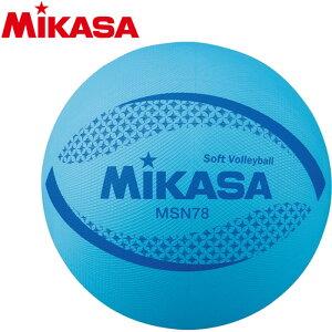 ミカサ カラーソフトバレーボール 検定球 MSN78BL