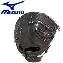 ミズノ ソフトボール用 グローバルエリート H SeLection02 捕手・一塁手兼用 グラブ 1AJCS2041009