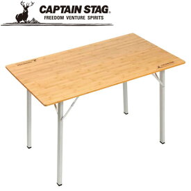 キャプテンスタッグ アルバーロ竹製フォールディングテーブル UC0502