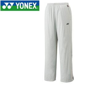 ヨネックス テニス UNI ウィンドウォーマーパンツ メンズ レディース 80031-017
