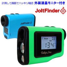 【計測して画像でハッキリ確認!】 ジョルトファインダー 携帯型レーザー距離計