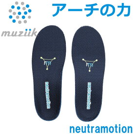 【ゆうパケット配送】ムジーク インソール ニュートラモーション MCIS-1901 muziik neutramotion 2020モデル