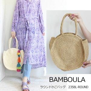BAMBOULA(バンブーラ),ラウンドかごバッグ,かごバッグ,籠,BAG,バッグ,インポート,送料無料,2358L-ROUND