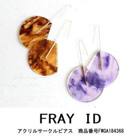 SALE セール フレイアイディー アクリルサークルピアス ピアス アクセサリー ファッション雑貨 FRAY I.D 18AW FWGA184368