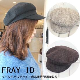SALE セール  フレイアイディー ウールキャスケット キャスケット 帽子 ファッション雑貨 FRAY I.D 19AW FWGH195323