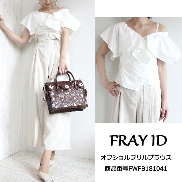 フレイアイディー オフショルフリルブラウス オフショルブラウス ブラウス トップス FRAY I.D 18SS 送料無料 FWFB181041