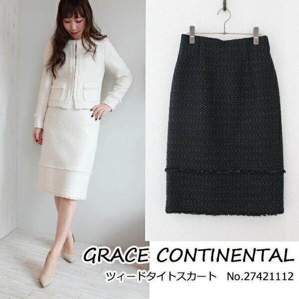 SALE 30%OFF グレース グレースコンチネンタル ツィードタイトスカート GRACE CONTINENTAL 17AW 送料無料 27421112
