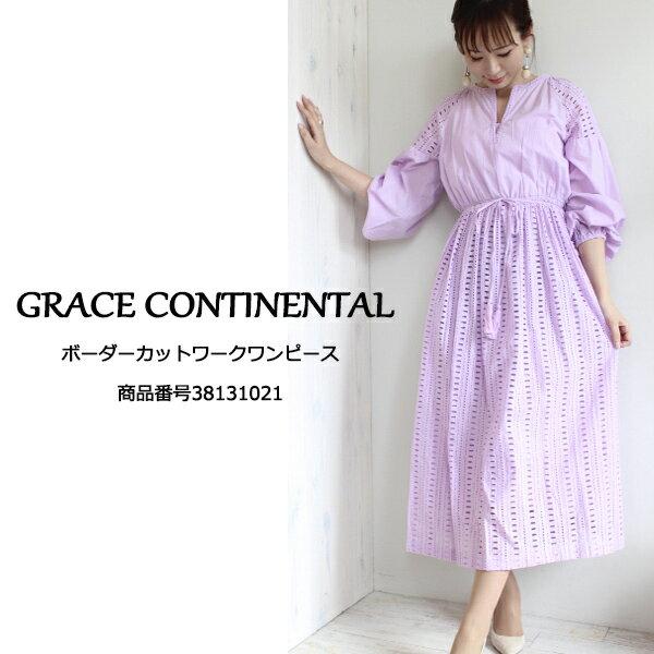 グレース グレースコンチネンタル ボーダーカットワークワンピース, GRACE CONTINENTAL 18SS 送料無料 38131021