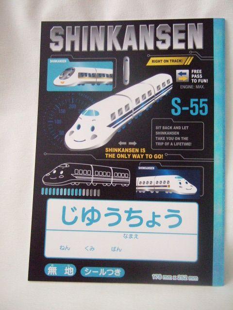 サンリオ シンカンセン 新幹線(じゆうちょう 自由帳 無地)B5 DM便可