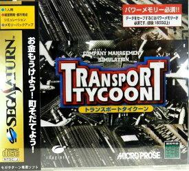 トランスポートタイクーン