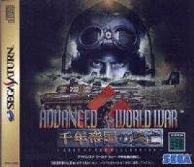 ADVANCED WORLD WAR 千年帝国