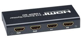 HDMI 切替器 HDMI 分配器 2入力2出力 2画面 同時出力 3D/1080P フルHD対応 HDMI セレクター スプリッター スイッチャー PS3 / PS4 / Xbox/Wiiu/Switchなど対応 自動切り替え リモコン ACアダプタ 2x2