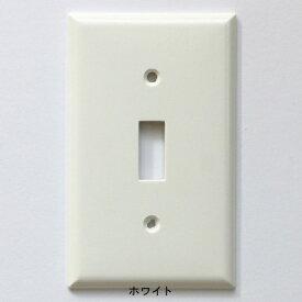 3980円以上送料無料 アメリカンタイププラスチックスイッチプレート1穴/2色(※プレートのみ)【片切/3路/アメリカンスイッチ】