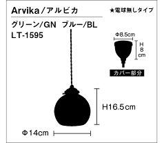 1灯式ペンダントライト北欧照明アンティークレトロArvika[アルビカ]LT-1595(annon)