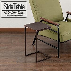サイドテーブル コーヒーテーブル ナイトテーブル ベッドテーブル 木目調 ミニテーブル センターテーブル カフェ テーブル サブテーブル ベッドサイド サブデスク 木製 北欧 スクエアタイ