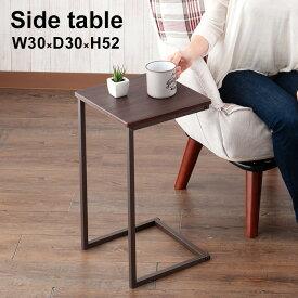 サイドテーブル コーヒーテーブル ナイトテーブル ベッドテーブル 木目調 ミニテーブル センターテーブル カフェ テーブル サブテーブル ベッドサイド サブデスク 木製 北欧 スクエアタイプ 幅30×奥行30×高さ52cm/GST3030-BR