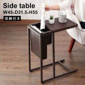 サイドテーブル 収納ボックス付 コの字 サイドテーブル コーヒーテーブル ナイトテーブル ベッドテーブル 木目調 2way ミニテーブル 収納 センターテーブル カフェ テーブル サブテーブル ベッドサイド 木製 北欧 西海岸 幅45×奥行31.5×高さ55cm/GST4530PBR