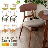 ダイニングチェア2脚セット椅子食卓椅子肘掛け付肘付き天然木ファブリックダイニングチェアーダイニング椅子木製チェアーおしゃれイス2個セットグリーン/IZMHC-GNオレンジ/IZMHC-ORグレー/IZMHC-GYライトブルー/IZMHC-LBL