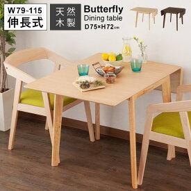 ダイニングテーブル 伸縮 2人用 折りたたみ スクエア 角型 折り畳み テーブル 幅115モデル 天然木 木製 木目 伸縮 2人/シンプル 北欧 おしゃれ 幅115×奥行75×高さ72cm DT115B-NA/ナチュラル DT115B-BR/ブラウン