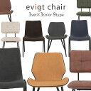 ダイニングチェア おしゃれ シンプル 北欧 椅子 いす イス テレワーク 在宅勤務 チェア カフェ 背もたれ付 レザー モ…