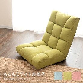 【予約販売:7月下旬頃入荷予定】 新商品 リクライニング 14段 ポケットコイル ウレタン 座イス 椅子 イス カラフル かわいい グリーン ピンク ブルー 黄緑 青 幅64 座高19cm もこもこワイド座椅子[MMWZ-BL/MMWZ-GN/MMWZ-PI]