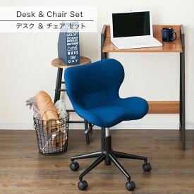 【予約:チェア BK-5月下旬頃入荷予定】【デスクチェアセット】 椅子3色から選べる 骨盤矯正 腰痛 学習椅子 在宅ワーク テレワーク リモート コンパクト デスク オフィスチェア ワークデスク パソコンデスク チェア 椅子 健康 学習机 机 SFC-BK SFC-BL SFC-RD SD6075-BR