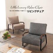 【予約販売:7月下旬頃入荷予定】一人掛け椅子リビングチェアポケットコイル木製肘ベージュグレーゆったりリビングチェア[YTLC-BEYTLC-GY]