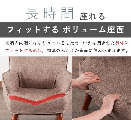 座椅子腰痛コンパクト座いす肘掛け座イスハイバックリクライニング肘掛チェアチェアーアンティーク北欧リラックスチェアリラックスチェアーソファチェア高座椅子リクライニング/NHBC