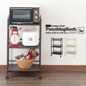 キッチンワゴン 3段(炊飯器台 炊飯器ラック)パンチングラック キッチンカート キャスター付 ミニラック おしゃれ コンパクト ブラウン GC-P76BR/アイボリー GC-P76IV
