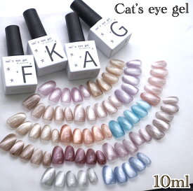 【☆大流行中です☆】[cat`s eye gel 全16色 単品 ]ネイル ジェルネイル マグネットネイル ネイルアート キャッツアイ キャットアイ ギャラクシー ネイル用品 マグネットジェル 磁石ネイル