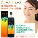 【送料無料】アニー ノ二 ジュース 定期購入 ノニ原液+天然ミネラル