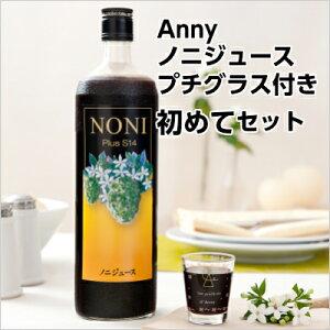 ノニジュースアニー専用プチグラス付き 初めてノニを飲まれる方へ。毎日140種類以上の栄養素&発酵パワー!