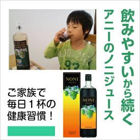 ノニジュース アニー 熟成 ノニ原液+天然ミネラル 発酵食品