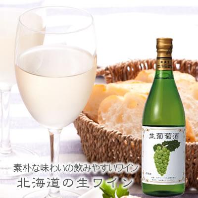 アニー 生ワイン フルボトル(北海道産 白ワイン)果実酒