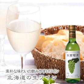 アニー 生ワイン ハーフボトル(北海道産 白ワイン)果実酒