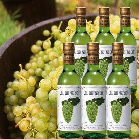 アニー 生ワイン お得なフルボトル6本セット(北海道産 白ワイン)果実酒
