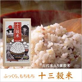 古代米ブレンド アニーの十三穀米 お試しサイズ(90g)
