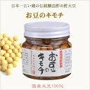 健康酢大豆 お豆のキモチ(240g)