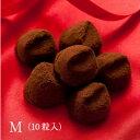 冬季限定スイーツ!クリスマスギフト・バレンタインに人気のトリュフチョコレートです。アニー パリチョコ 10粒(Mサイ…