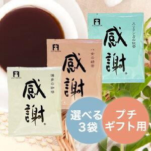 【ギフトラッピング済み】 感謝シリーズのプチギフト 3袋 (コーヒー・紅茶・八女茶)職場・同僚など挨拶・お返しに。大量お配りに最適!