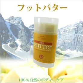 ROCKYMOUNTAIN フットバター ミニ 【15g】(100%自然素材)
