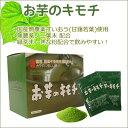 健康青汁 アニー お芋のキモチ(30袋)
