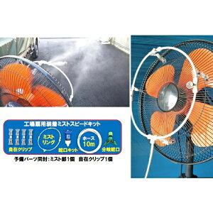 工場扇、扇風機兼用装着ミスト(自在クリップ、ミストリング、蛇口キット、ホース10m、分岐蛇口付属)