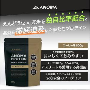 植物性プロテイン|ANOMA ( アノマ )プロテイン コーヒー風味600g | 人工甘味料不使用 ピープロテイン ( えんどう豆プロテイン ) × ライスプロテイン( 玄米プロテイン ) の 植物性プロテイン ヴ