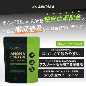 植物性プロテイン|ANOMA ( アノマ )プロテイン 抹茶風味600g | 人工甘味料不使用 ピープロテイン ( えんどう豆プロテイン ) × ライスプロテイン( 玄米プロテイン ) の 植物性プロテイン ヴィー
