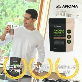 ANOMA プロテイン アノマ プロテイン チョコレート フレーバー 600g | 人工甘味料不使用 ピープロテイン ( えんどう豆プロテイン ) × ライスプロテイン( 玄米プロテイン ) の 植物性プロテイン ヴィーガン 対応
