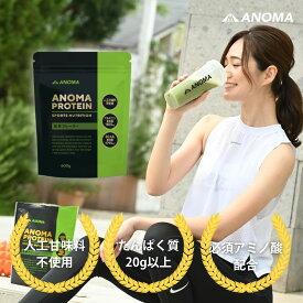 プロテイン アノマプロテイン 抹茶フレーバー 600g | 人工甘味料不使用 ピープロテイン ( えんどう豆プロテイン ) × ライスプロテイン( 玄米プロテイン ) の 植物性プロテイン ヴィーガン 対応
