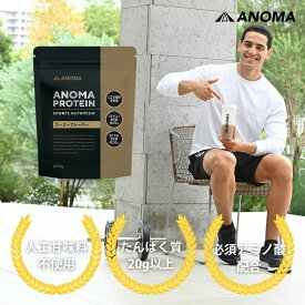ANOMAプロテイン アノマプロテイン コーヒーフレーバー600g | 人工甘味料不使用 ピープロテイン ( えんどう豆プロテイン ) × ライスプロテイン( 玄米プロテイン ) の 植物性プロテイン ヴィーガン 対応