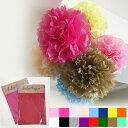 パーティーメイド カラーペーパー 12枚入りセット お花紙 色薄葉紙 ペーパーポンポン、フラワーポムやペーパーフラワ…