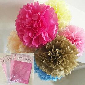 パーティーメイド カラーペーパー 12枚入りセット お花紙 色薄葉紙 ペーパーポンポン、フラワーポムやペーパーフラワーの材料に